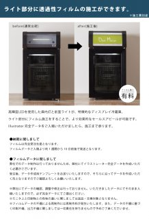 ATENARU コンプレッサー式 AB-ATD25専用フィルム施工(※Illustrator 完全データをご入稿)