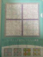 フィボナッチ数列ヒフミ九九算表 クリアファイル