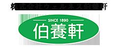 お弁当・駅弁・おせちの株式会社ウェルネス伯養軒-通販ショップ