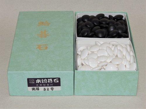 本蛤碁石 実用 32号        (送料無料)