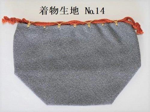 駒袋 着物生地 No.14