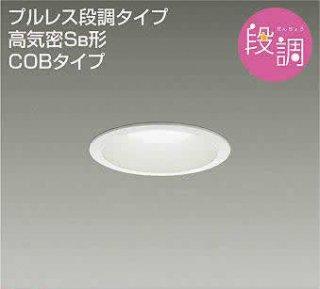 ダウンライト DDL-4903AW LED 温白色 プルレス 60Wタイプ