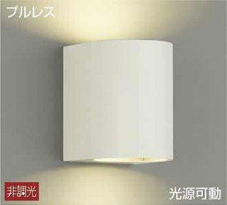 ブラケット DBK-38887Y LED 電球色 ランプタイプ スイッチ切替