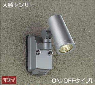 アウトドアライト DOL-4668YS LED 電球色 スポット センサー シルバー