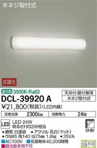 キッチンライト DCL-39920A LED 温白色 アクリル乳白カバー