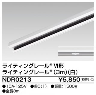 ライティングレール NDR0213 3m 白色
