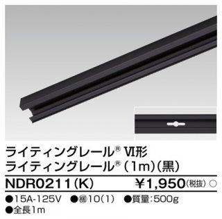 ライティングレール NDR0211K 1m 黒色