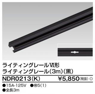 ライティングレール NDR0213K 3m 黒色