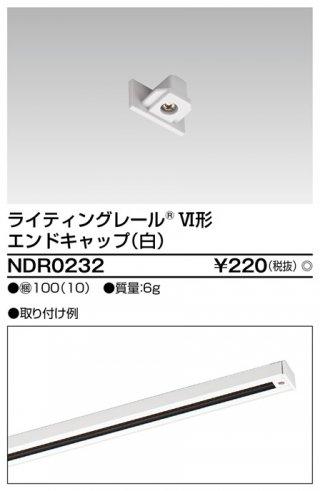 エンドキャップ NDR0232 白色