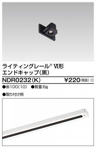エンドキャップ NDR0232K 黒色