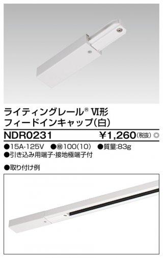 フィードインキャップ NDR0231 白色