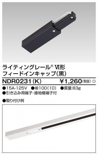 フィードインキャップ NDR0231K 黒色