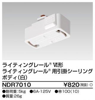 引掛シーリング NDR7010 白色