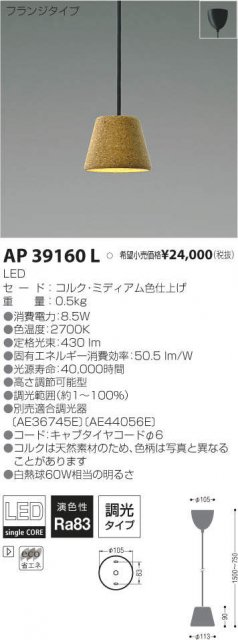 ペンダント AP39160L LED コルク 電球色