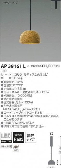 ペンダント AP39161L LED コルク 電球色