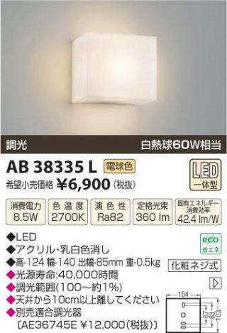 ブラケット AB38335L アクリル 四角 LED