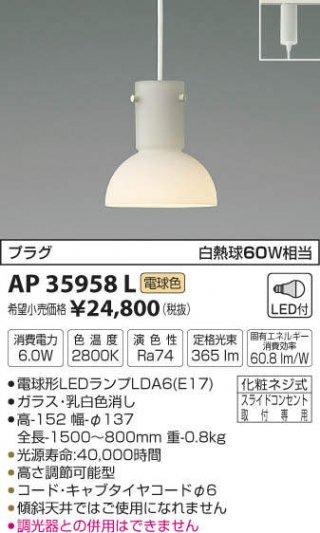 ペンダント AP35958L レール用 送料無料
