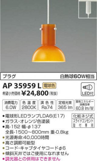 ペンダント AP35959L オレンジ色 レール用 送料無料