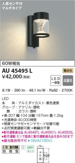 アウトドアライト AU45495L LED 電球色 黒色 センサー付 2台限定