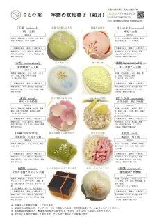 季節の生菓子 (大サイズ)<1個〜>