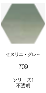 セヌリエ水彩絵具10mlチューブ:セヌリエ・グレー