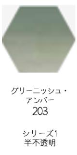 セヌリエ水彩絵具10mlチューブ:グリニッシュ・アンバー