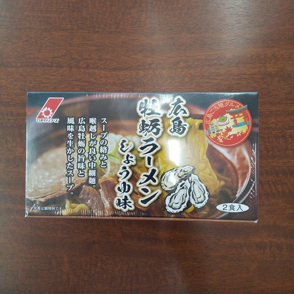 広島牡蠣ラーメン しょうゆ味(2食入)