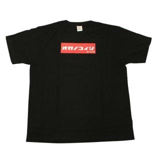 オガノコイシTシャツ(2種) 大サイズ
