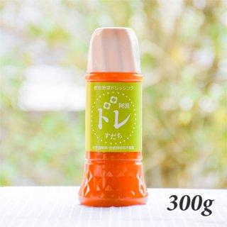すだち(300g)-阿波ドレッシング