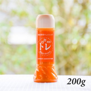 濃紅みつキャロット(200g)-阿波ドレッシング