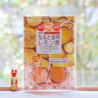 なると金時レモン煮-阿波のお惣菜