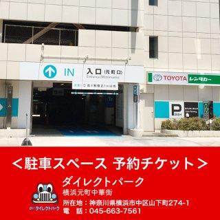 【2021/10/10】駐車スペース 予約サービス