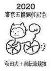 ㉑秋田犬+自転車競技