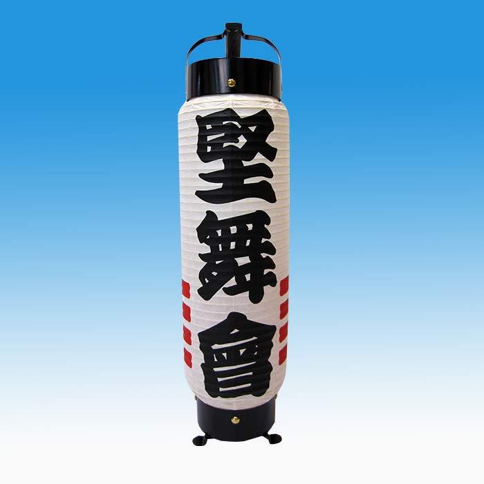 弓張提灯 赤ライン型 <堅舞会型> LED電池灯つき ※防水加工済み