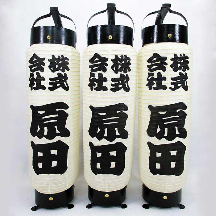 弓張提灯 LED電池灯つき 黒一色・2行 原田型 ※防水加工済み <70-102-2>