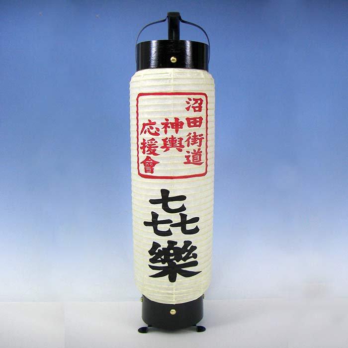 弓張提灯 ・沼田街道型 ※防水加工済み