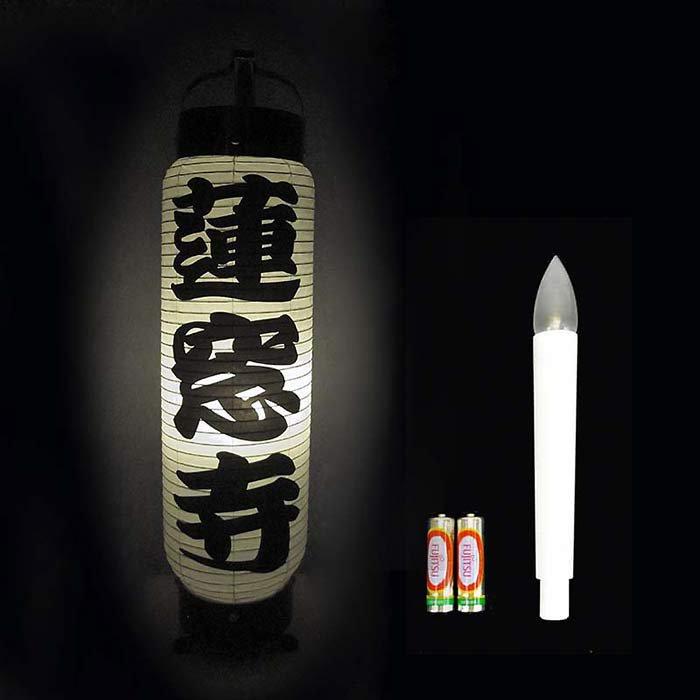 弓張提灯 LED電池灯つき 黒文字一色 ・蓮窓寺型 ※防水加工済み <70-101-LED->