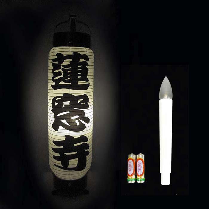 弓張提灯 LED電池灯つき 黒文字一色 ・蓮窓寺型 ※防水加工済み <70-101-LED>