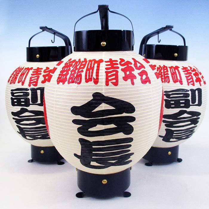 弓張提灯 丸型 LED電池灯つき 左右家紋 ・会長型 ※防水加工済み