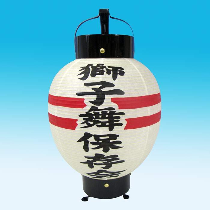 弓張提灯 丸型 LED電池灯つき ・獅子舞保存会型(裏文字入り) ※防水加工済み