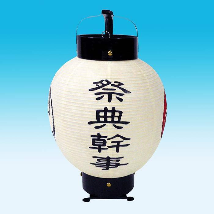 弓張提灯 丸型 LED電池灯つき ・祭典幹事型 ※防水加工済み