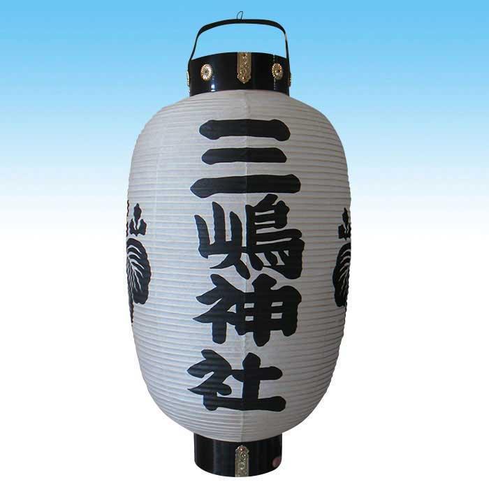 高張提灯 黒文字三面・飾り金具つき 三嶋神社型 ※防水加工済み