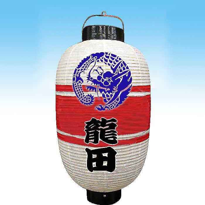 高張提灯 カラフル ・龍田型 ※防水加工済み
