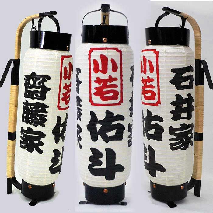弓張提灯 手持ち部分藤巻き ・右京会型 ※防水加工済み  <500-touukyou>