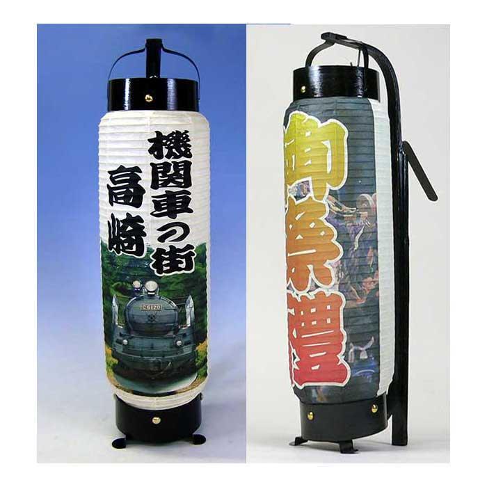 弓張提灯 写真プリント SL型 ※防水加工済み