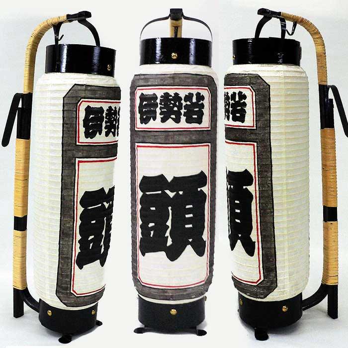 弓張提灯 手持ち部分藤巻き・頭型 ※防水加工済み <500-toukashira>