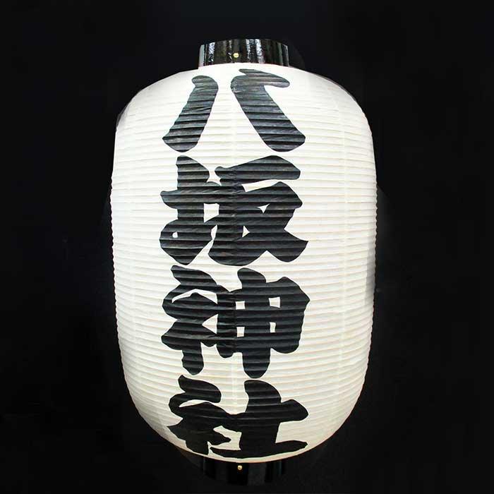 高張提灯 黒文字一色 ・八坂神社型 ※防水加工済み