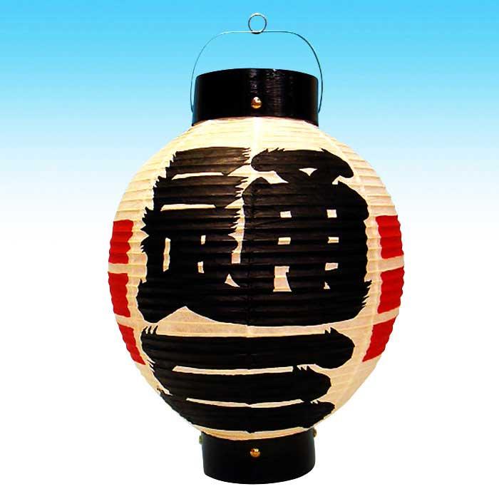 ◆和紙製オーダーメード・丸型提灯 13号 通三型 ※防水加工済み