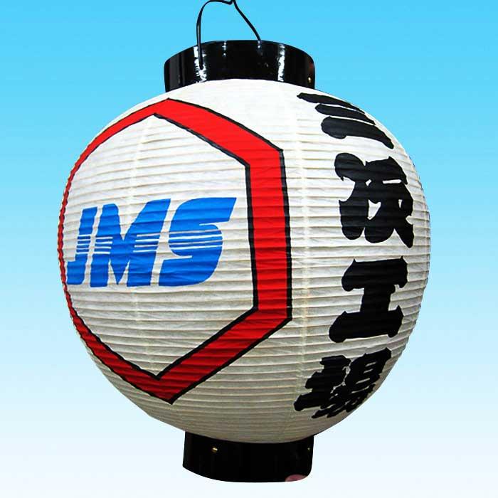 ◆和紙製オーダーメード・丸型提灯 13号 JMS型 ※防水加工済み