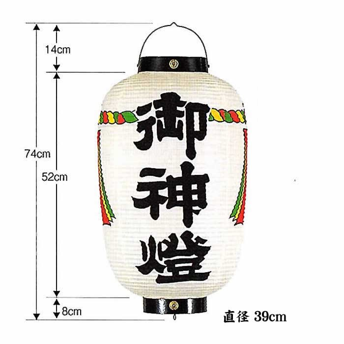 高張提灯 和紙製・しめ縄幕つき 13号御神燈型 ※防水加工済み